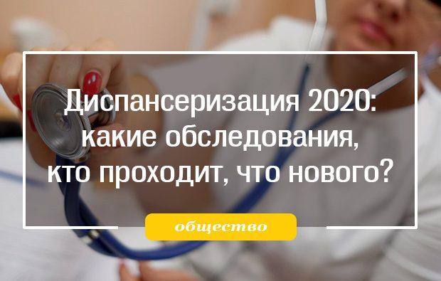Диспансеризация 2020, какие года рождения попадают?
