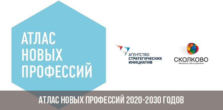 Атлас новых профессий 2020-2030: Сколково