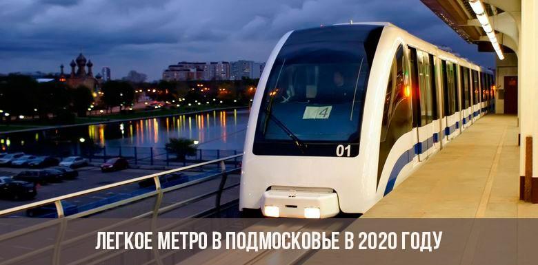 Легкое метро подмосковье в 2020 году: станции
