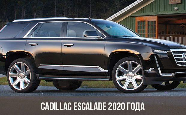 Cadillac Escalade в 2020 году