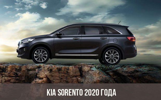 Новая Kia Sorento 2020 года: обзор